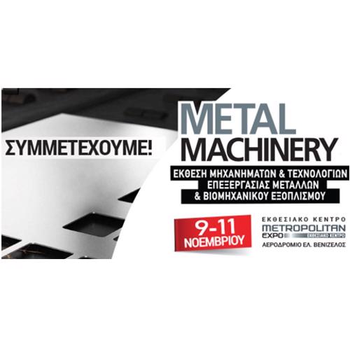 Συμμετέχουμε στην έκθεση METAL MACHINERΥ 2018