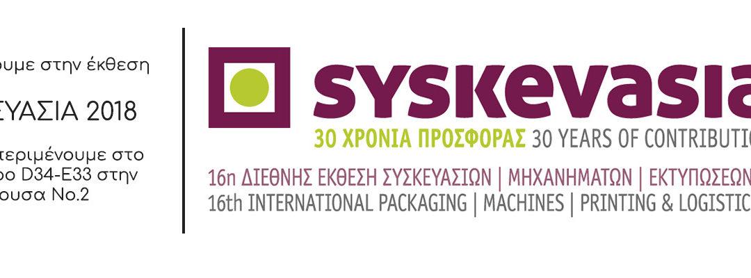 Συμμετέχουμε στην έκθεση SYSKEVASIA 2018